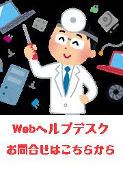 Webヘルプデスク