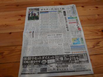 新聞から・・・