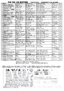 平成29年10月献立予定表