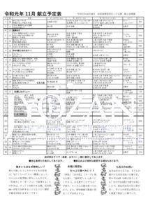 令和元年11月献立予定表