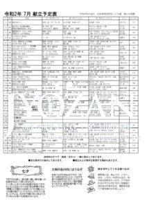 令和2年7月献立予定表