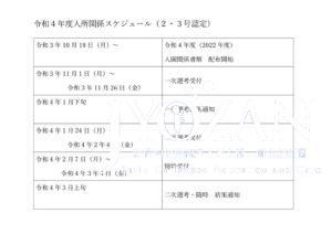 令和4年度入所関係スケジュール(2・3号)のサムネイル
