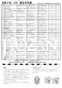 令和3年2月 献立予定表